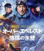 オーバー・エベレスト 陰謀の氷壁(Blu-ray Disc)(BLU-RAY DISC)(DVD)