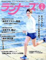 ランナーズ(月刊誌)(2020年4月号)(雑誌)