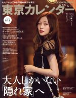 東京カレンダー(月刊誌)(no.225 2020年4月号)(雑誌)