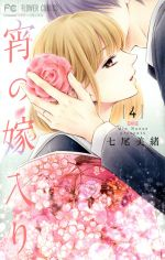 宵の嫁入り(4)(フラワーC)(少女コミック)
