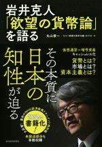 岩井克人「欲望の貨幣論」を語る(単行本)