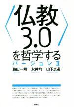 〈仏教3.0〉を哲学する バージョンⅡ(単行本)
