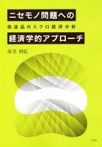 ニセモノ問題への経済的アプローチ 偽造品のミクロ経済分析(単行本)