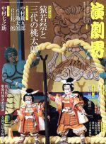 演劇界(月刊誌)(4 2017)(雑誌)