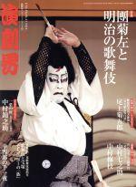 演劇界(月刊誌)(6 2018)(雑誌)