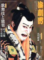 演劇界(月刊誌)(7 2018)(雑誌)