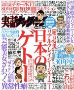 実話ナックルズ(月刊誌)(12月号 2019)(雑誌)