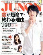 JUNON(月刊誌)(03 March 2014)(雑誌)