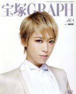 宝塚GRAPH(月刊誌)(4 APRIL 2014)(雑誌)