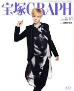 宝塚GRAPH(月刊誌)(10 OCTOBER 2014)(雑誌)