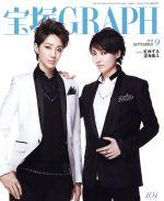 宝塚GRAPH(月刊誌)(9 SEPTEMBER 2015)(雑誌)
