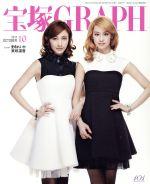 宝塚GRAPH(月刊誌)(10 OCTOBER 2015)(雑誌)