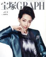 宝塚GRAPH(月刊誌)(4 APRIL 2016)(雑誌)