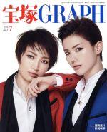 宝塚GRAPH(月刊誌)(7 JULY 2016)(雑誌)