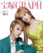 宝塚GRAPH(月刊誌)(12 DECEMBER 2016)(雑誌)