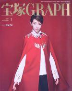 宝塚GRAPH(月刊誌)(1 JANUARY 2017)(雑誌)