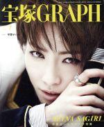 宝塚GRAPH(月刊誌)(7 JULY 2017)(雑誌)