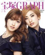 宝塚GRAPH(月刊誌)(5 MAY 2018)(雑誌)