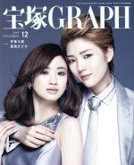 宝塚GRAPH(月刊誌)(12 DECEMBER 2018)(雑誌)