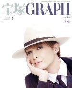 宝塚GRAPH(月刊誌)(2 FEBRUARY 2019)(雑誌)