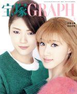 宝塚GRAPH(月刊誌)(3 MARCH 2019)(雑誌)