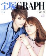 宝塚GRAPH(月刊誌)(7 JULY 2019)(雑誌)