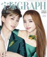 宝塚GRAPH(月刊誌)(8 AUGUST 2019)(雑誌)