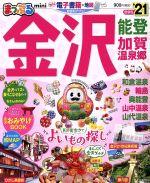 まっぷる 金沢 mini 能登・加賀温泉郷(まっぷるマガジン)('21)(BOOK、MAP付)(単行本)
