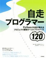 自走プログラマー Pythonの先輩が教えるプロジェクト開発のベストプラクティス120(単行本)