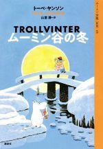 ムーミン谷の冬 新版(ムーミン全集5)(児童書)