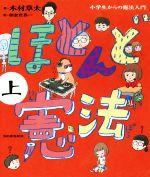 ほとんど憲法 小学生からの憲法入門(上)(児童書)