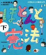 ほとんど憲法 小学生からの憲法入門(下)(児童書)