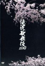 滝沢歌舞伎ZERO(通常)(DVD)