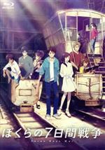 劇場アニメ「ぼくらの7日間戦争」(Blu-ray Disc)(BLU-RAY DISC)(DVD)
