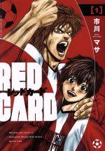 レッドカード(1)(ヤングマガジンKCSP)(大人コミック)
