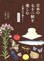 日本の七十二候を楽しむ 増補新装版 旧暦のある暮らし(単行本)