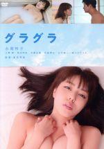 グラグラ(通常)(DVD)