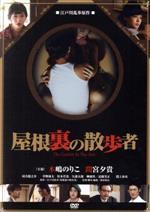 屋根裏の散歩者(通常)(DVD)