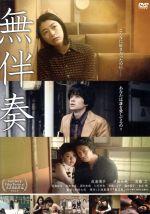無伴奏(通常)(DVD)