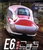 E6系新幹線こまち 4K撮影作品 秋田~盛岡(Blu-ray Disc)(BLU-RAY DISC)(DVD)