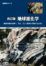 地球進化学 改訂版 地球の歴史を調べ、考え、そして将来を予測するために(地球学シリーズ2)(単行本)