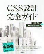 CSS設計完全ガイド 詳細解説+実践的モジュール集(単行本)