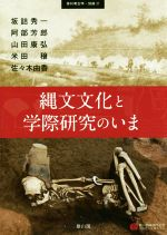 縄文文化と学際研究のいま(季刊考古学別冊)(単行本)