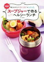 スープジャーで作るすてきなヘルシーランチ 新装版 朝入れるだけでほかほか&ひえひえ(単行本)