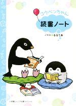 コウペンちゃん読書ノート(小学館ジュニア文庫)(児童書)