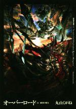 オーバーロード 滅国の魔女(14)(単行本)
