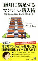 絶対に満足するマンション購入術 不動産のプロ達は大事なことを隠している!(新書)