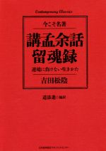 講孟余話・留魂録 今こそ名著/逆境に負けない生きかた(Contemporary Classics)(単行本)