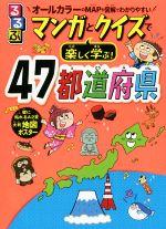 るるぶ マンガとクイズで楽しく学ぶ!47都道府県(地図ポスター付)(児童書)