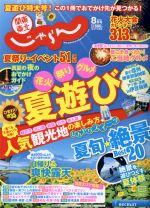 関東・東北じゃらん(月刊誌)(8月号 2018年)(雑誌)